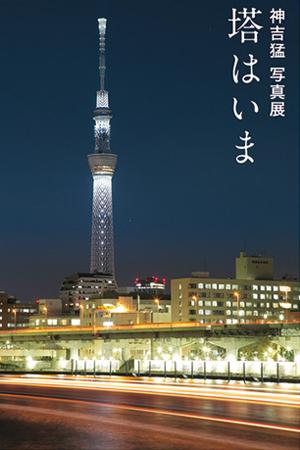 神吉 猛 写真展 「塔はいま」